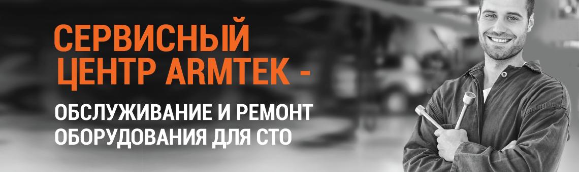 Сервисный центр Армтек