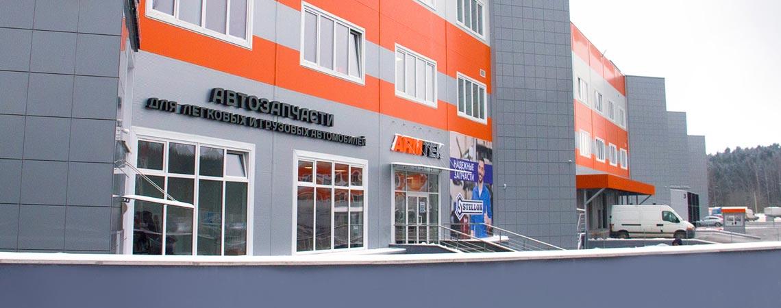 Пункт выдачи заказов, центральный офис и склад ARMTEK в Минске