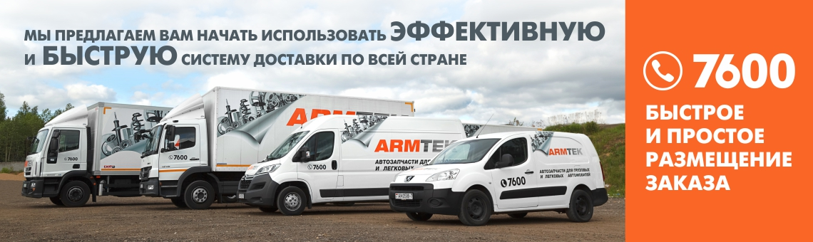 Эффективная и быстрая система доставки по всей стране