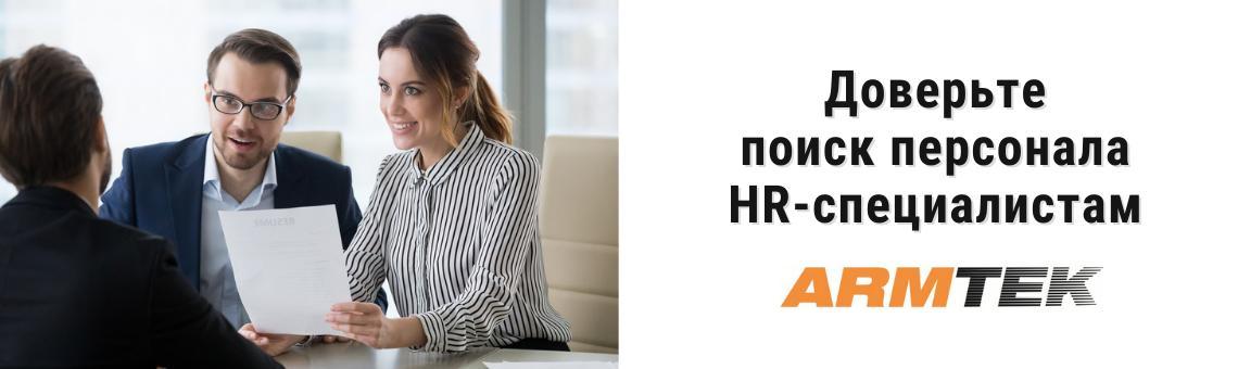Доверьте поиск персонала HR-специалистам