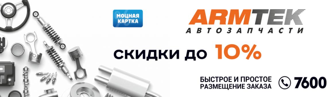 Скидки 10% в сети Армтек