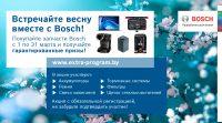 Встречайте весну вместе с Bosch