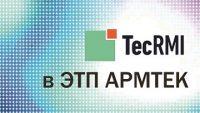 Техническая информация TecRMI доступна в ЭТП ARMTEK