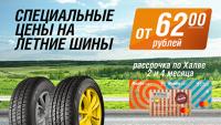 Специальные цены на летние шины