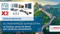 За покупку запчастей Bosch для китайских автомобилей в 2 раза больше баллов EXTRA