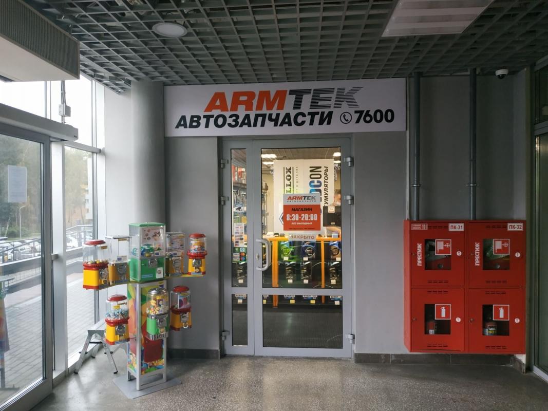 Армтек Минск Интернет Магазин