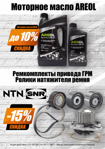 13-594х420 MotorOil AREOL+ NTN-SNR